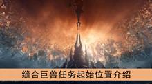 《魔兽世界》9.0缝合巨兽任务起始位置介绍