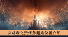 《魔兽世界》9.0决斗者之责任务起始位置介绍