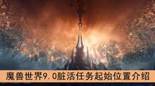《魔兽世界》9.0脏活任务起始位置介绍