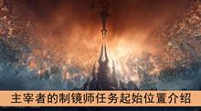 《魔兽世界》9.0主宰者的制镜师任务起始位置介绍