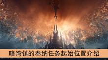 《魔兽世界》9.0暗湾镇的奉纳任务起始位置介绍