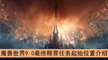 《魔兽世界》9.0最终赎罪任务起始位置介绍