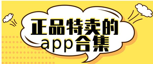 正品特卖的app合集