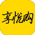 享悦购app