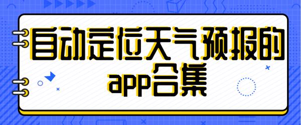 自动定位天气预报的app合集