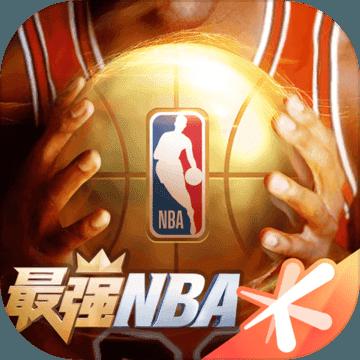 最强NBA体验服官网