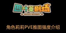 《四叶草剧场》角色莉莉PVE推图强度介绍
