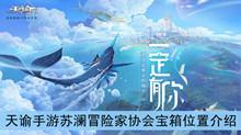 《天谕手游》苏澜冒险家协会宝箱位置介绍