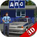 交通警察模拟器修改版