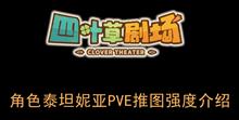 《四叶草剧场》角色泰坦妮亚PVE推图强度介绍