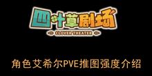 《四叶草剧场》角色艾希尔PVE推图强度介绍