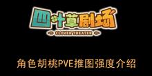 《四叶草剧场》角色胡桃PVE推图强度介绍