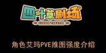 《四叶草剧场》角色艾玛PVE推图强度介绍