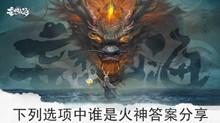 《妄想山海》下列选项中谁是火神答案分享