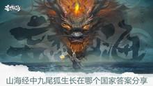 《妄想山海》山海经中九尾狐生长在哪个国家答案分享