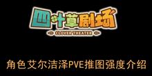 《四叶草剧场》角色艾尔洁泽PVE推图强度介绍