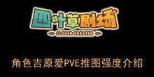 《四叶草剧场》角色吉原爱PVE推图强度介绍