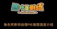 《四叶草剧场》角色阿斯特丽德PVE推图强度介绍