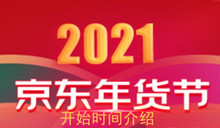 2021《京东》年货节开始时间介绍