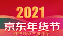 2021《京东》年货节红包领取方法介绍