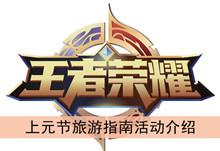 《王者荣耀》上元节旅游指南活动介绍