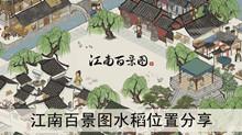 《江南百景图》水稻位置分享