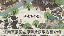 《江南百景图》左思碎片获取途径介绍