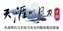 《天涯明月刀手游》飞花令问题侠客岛答案
