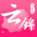云锦小说app下载