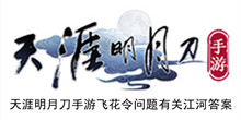 《天涯明月刀手游》飞花令问题有关江河答案