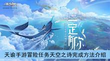 《天谕手游》冒险任务天空之诗完成方法介绍