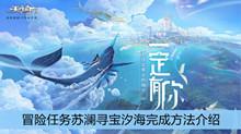 《天谕手游》冒险任务苏澜寻宝汐海完成方法介绍