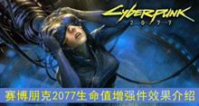 《赛博朋克2077》生命值增强件效果介绍