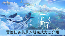 《天谕手游》冒险任务美景入册完成方法介绍