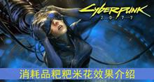 《赛博朋克2077》消耗品粑粑米花效果介绍