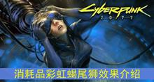 《赛博朋克2077》消耗品彩虹蝎尾狮效果介绍