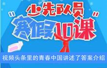 《少先队员寒假10课》视频头条里的青春中国讲述了答案介绍