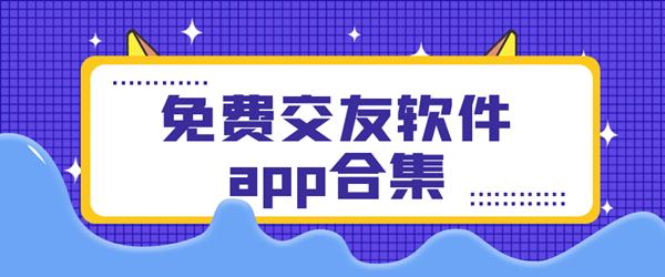 免费交友软件app合集