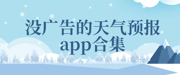 没广告的天气预报app合集