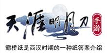 《天涯明月刀手游》霸桥纸是西汉时期的一种纸答案介绍