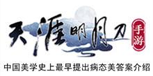 《天涯明月刀手游》中国美学史上最早提出病态美答案介绍