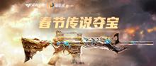 2021《CF》春节传说夺宝活动网址介绍