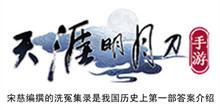 《天涯明月刀手游》宋慈编撰的洗冤集录是我国历史上第一部答案介绍