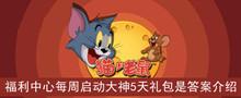 2021《猫和老鼠》福利中心每周启动大神5天礼包是答案介绍