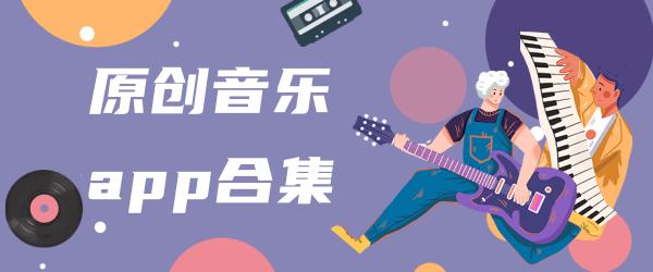 原创音乐app合集