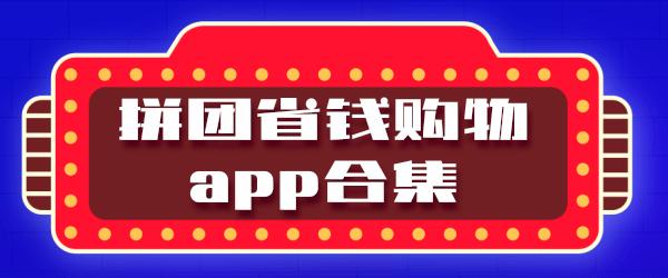拼团省钱购物app合集