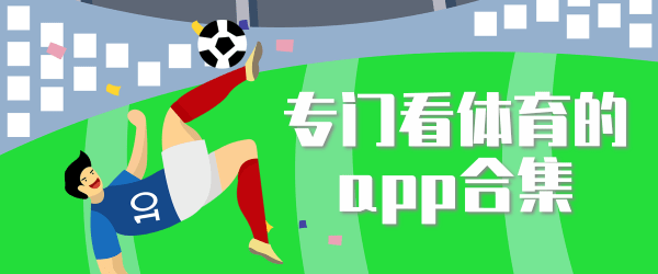 专门看体育的app合集