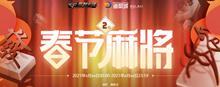 2021《CF》春节麻将活动网址介绍