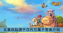 《梦幻西游》五禽戏起源于汉代它属于答案介绍