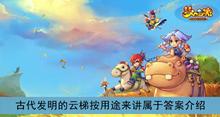 《梦幻西游》古代发明的云梯按用途来讲属于答案介绍